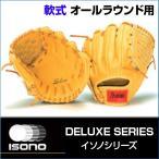 イソノ(ISONO)   野球 復刻版シリーズ 野球グローブ 軟式グラブ (投手用)