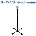 野球  サクライ(SAKURAI) バッティングトレーナー・一般用 (メール便不可) トレーニンググッズ グッズ バッティングマシーン