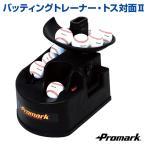野球  サクライ(SAKURAI)  軟式・硬式・ソフトボール兼用!バッティングトレーナー・トス対面II 【メール便不可】