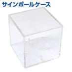 野球  サクライ(SAKURAI) メモリアルシリーズ サインボールケース 記念品 アクリルケース ホームランボール 記念ボール サインボール
