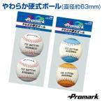 野球  サクライ(SAKURAI)  ジュニア用  やわらか硬式ボール  D号球(小学生低学年用)  (メール便不可)  トレーニンググッズ  ピッチング練習