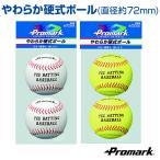 やわらか硬式ボール 約72mm 野球 SAKURAI(サクライ) A号球 一般用 トレーニンググッズ 自主練習 上達のコツ ピッチング練習 キャッチボール