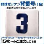 背番号/ゼッケン   野球用背番号   一重圧着 台布+お好きな番号(1色)   (15枚以上での注文)