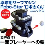 """卓球   UNIX(ユニックス)   卓球専用ロボットサーブ   Robo-Star""""ロボ太くん""""    (メール便不可)   トレーニンググッズ    打ち分け   サーブマシン"""