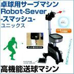 """UNIX(ユニックス)   卓球   送球マシン   Robot Sever """"スマッシュ""""   トレーニンググッズ   自主練習   グッズ   打ち分け   (メール便不可)"""