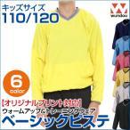 キッズ ベーシックウインドシャツ  (オリジナルプリント対応)  (メール便可)  ベースボール サッカー  軽量ピステ 110/120