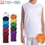 ベーシックバスケットシャツ バスケットボール wundou(ウンドウ) ジュニア 110.120.130.140.150 (オリジナルプリント対応) トップス ノースリーブ 練習着 無地