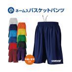 (ネーム)(小)   バスケットパンツ   バスケットボール   オーダー   ダンスパンツ   名前入れ   ユニホーム   バスパン(プリント)