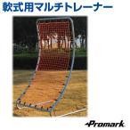 野球 SAKURAI 軟式用 マルチトレーナー 【メール便不可】 トレーニンググッズ 自主練習 上達のコツ グッズ ピッチング 投球 練習 ネット
