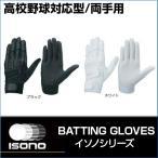 イソノ(ISONO)    野球 バッティンググローブ 高校野球対応 両手 S/M/L 22-23cm/24-25cm/26-27cm