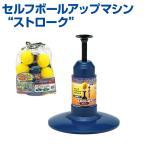 UNIX(ユニックス) テニス ショットトレーニングマシン  トレーニンググッズ セルフ ソフトテニス サーブ スマッシュ (メール便不可)