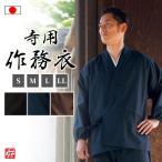 ショッピング作務衣 作務衣 メンズ/丈夫で着やすい 寺用作務衣(濃紺・黒・茶)(S-LL)