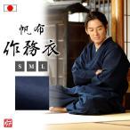 ショッピング作務衣 作務衣 メンズ/帆布作務衣 濃藍[日本製](上下同サイズセット)(S-LL)