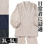 さむえ 男性用 夏用 春用 春夏用 紺 黒 ベージュ 3L-5L 四季の紬織作務衣