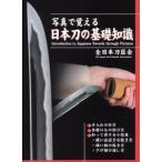 書籍 写真で覚える日本刀の基礎知識