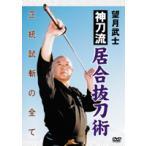 神刀流居合抜刀術DVD