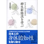 書籍 江戸武士の身体操作 柳生新陰流を学ぶ