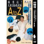 大東流合気柔術 A to Z 第五巻 DVD