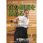 真の剣道を極める 第二巻(夢想神伝流居合編)DVD