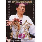 日本伝大東流合気柔術 合気之階梯 巻之二 合気柔術編 DVD