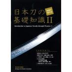 書籍 写真で覚える日本刀の基礎知識II