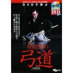 DVDで学ぶ 有段者の弓道