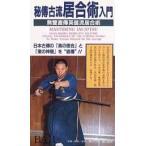 無双直傳英信流居合術DVD