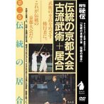 伝統の京都大会第二巻 伝統の居合DVD