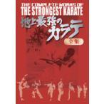 地上最強のカラテ全集DVD-BOX