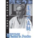 神技三船十段 完全版 柔道の神髄DVD