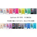 中古極美品 ipod nano 第7世代 安心の30日保障 本体 16GB