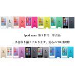 中古品 ipod nano 第7世代 安心の90日保障 本体 16GB
