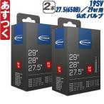 マウンテンバイク チューブ シュワルベ 19SV 27.5(650B) / 29er 用 仏式バルブ 2本セット 自転車 SCHWALBE MTB あすつく 返品保証