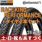 コンチネンタル タイヤ マウンテンバイク レースキング 26x2.0 CONTINENTAL 2本セット 自転車 MTB Race King Performance  あすつく 返品保証