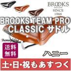 ブルックス サドル BROOKS チームプロ クラシック ハニー ロードバイク TEAM PRO CLASSIC ピスト 自転車 マウンテンバイク MTB あすつく 送料無料 返品保証