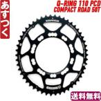 ROTOR アウター チェーリング Q- RINGS PCD110 50T  ロードバイク 自転車 ローター あすつく 送料無料 返品保証