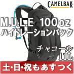 【13時までのご注文であすつく対応】CAMELBAK M.U.L.E 100oz