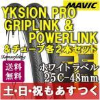 ロードバイク タイヤ マビック イクシオンプロ グリップリンク&パワーリンク 25C MAVIC YKSION PRO ホワイトラベル 仏式48mm 各2本 あすつく 送料無料 返品保証