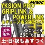 ロード タイヤ マビック イクシオンプロ グリップリンク&パワーリンク 前後セット 25C 仏式60mm 各2本  MAVIC YKSION PRO  SSC あすつく 送料無料 返品保証