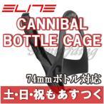 エリート カンニバル ELITE CANNIBAL ボトルケージ スキンブラック ロードバイク ピスト 自転車 マウンテンバイク MTB  あすつく 返品保証