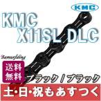 KMC X11SL DLC 11S用 チェーン ロードバイク シマノ カンパ スラム ブラック/ブラック 送料無料 あすつく 返品保証