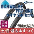 ロードバイク タイヤ シュワルベ プロ ワン ピスト 自転車 SCHWALBE PRO ONE チューブレス 700x23C 2本セット 送料無料 あすつく 返品保証