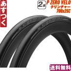 PIRELLI ピレリ P ZERO VELO ゼロヴェロ タイヤ 2本セット クリンチャー 700x25C ロードバイク ピスト あすつく 返品保証 送料無料