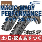 マウンテンバイク タイヤ シュワルベ マジックマリー パフォーマンス 26x2.35 2本セット  自転車 SCHWALBE MTB BIKE PARK あすつく 返品保証