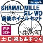 ロードバイク ホイール CAMPAGNOLO シャマル ミレ カンパニョーロ ホイール クリンチャー セット カンパ用 SHAMAL MILLE あすつく 送料無料 返品保証