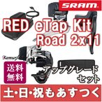 SRAM スラム RED eTap Kit Road 2x11 イータップ キット アップグレードセット 自転車 ロードバイク  あすつく 送料無料 返品保証