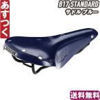 ブルックス サドル BROOKS B17 スタンダード ブルー ロードバイク STANDARD ピスト 自転車 マウンテンバイク MTB あすつく 送料無料 返品保証