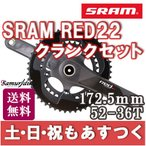 SRAM RED22 スラム レッド クランクセット GXP 172.5mm 52-36T ロードバイク eTap対応 送料無料  あすつく 返品保証