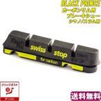 スイスストップ ブラックプリンス SWISS STOP FLASH PRO BLACK PRINCE カーボンリム用 ブレーキシュー【クリックポスト】あすつく 返品保証