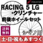 ロードバイク ホイール フルクラム レーシング5 LG FULCRUM セット シマノ用 RACING 5 あすつく 送料無料 返品保証